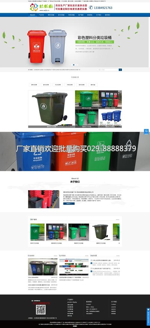 西安塑料垃圾桶厂家选用铭赞富海360营销系统百度快速收录排名