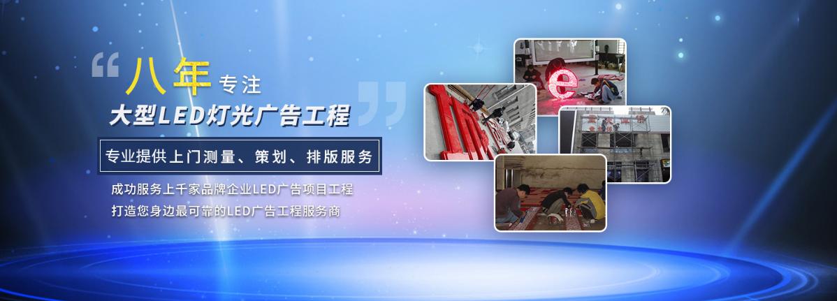 乌鲁木齐发光字制作厂家加入铭赞富海360合作网站seo推广