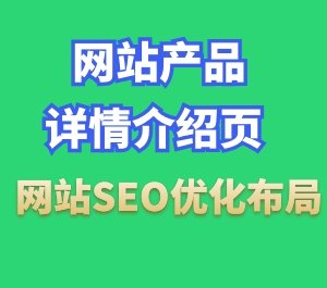 一个网站的产品详情页如何做好SEO优化