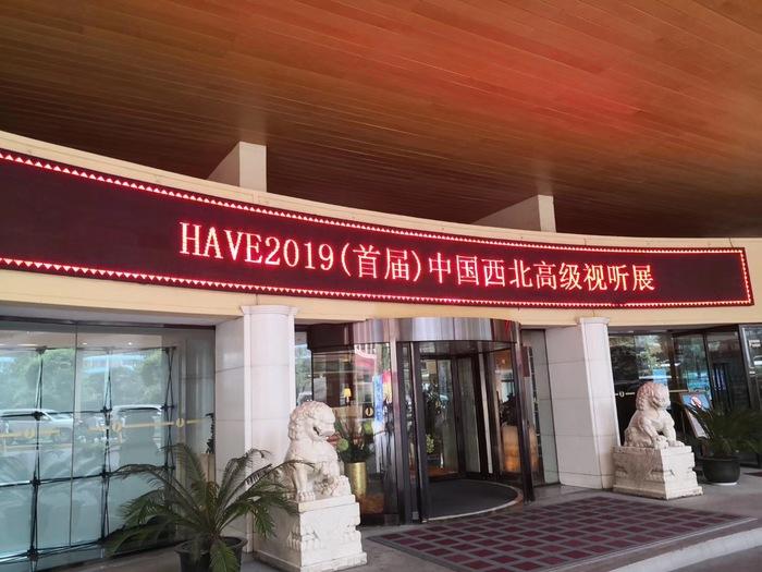 恭祝HAVE2019首届中国西北高级视听展今日在西安建国饭店盛大举行