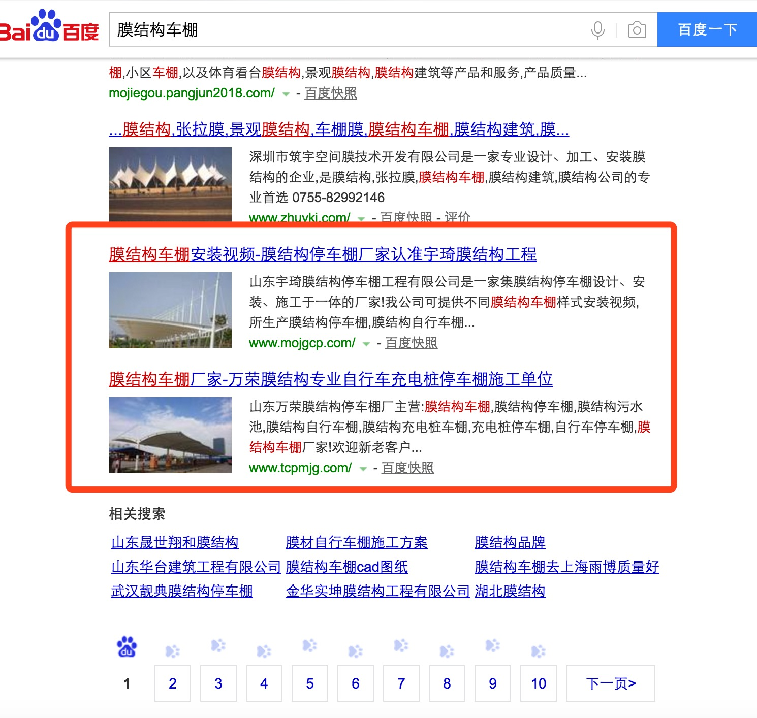 内容聚合并用原创的手法写好网站首页标题,关键词排名百度首页很简单