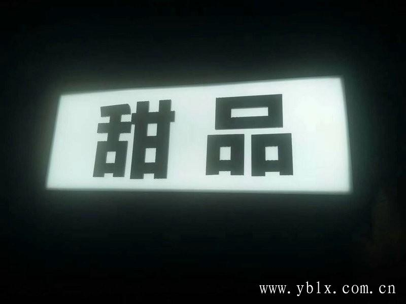 南京吸朔发光字哪家买?优惠价多少?