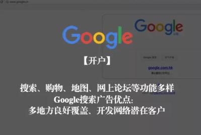 外贸新手如何选择谷歌推广