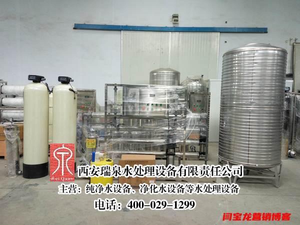 西安瑞泉水处理分享生活中常使用水处理设备进行处理的方式