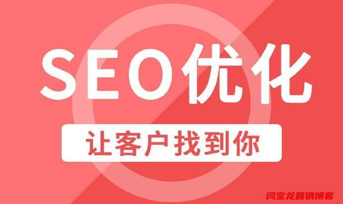 seo网站优化把网站内容要放到首位