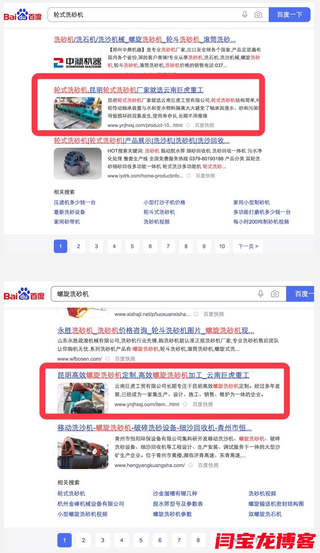 轮式洗砂机/螺旋洗砂机网站seo排名推广首页