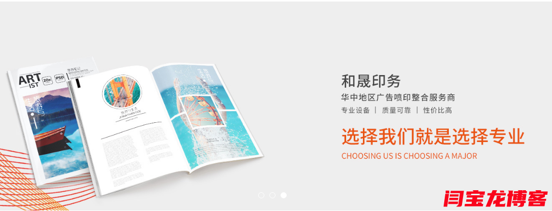 广告印刷公司合作富海360做SEO推广