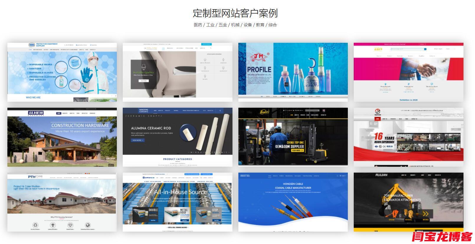 中文网站制作