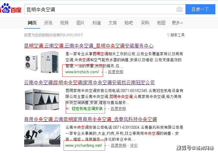 西安铭赞网络分享针对中央空调行业的多个网站如何快速获取百度排名技巧