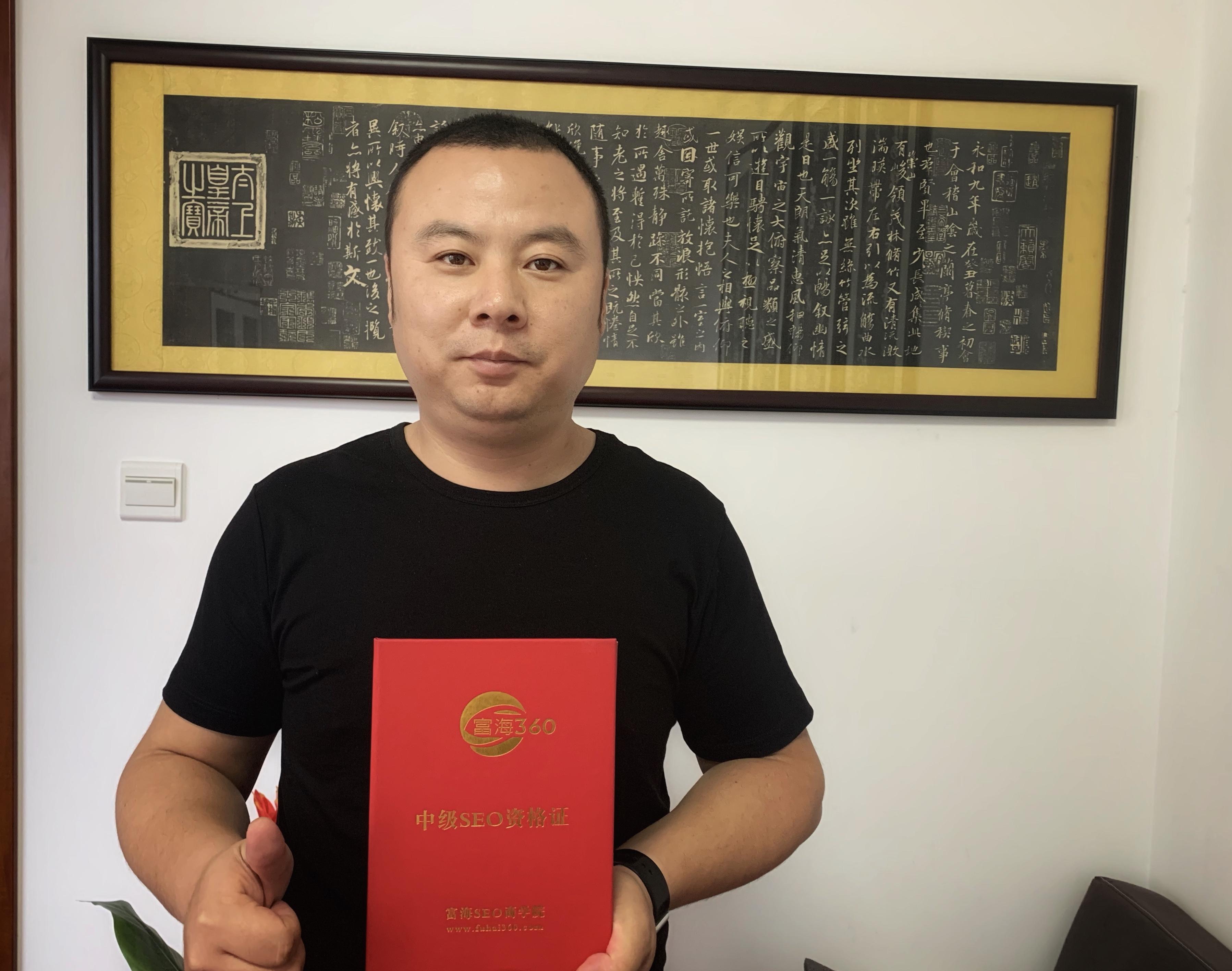 恭喜闫宝龙荣获富海360SEO商学院《SEO中级工程师》证书
