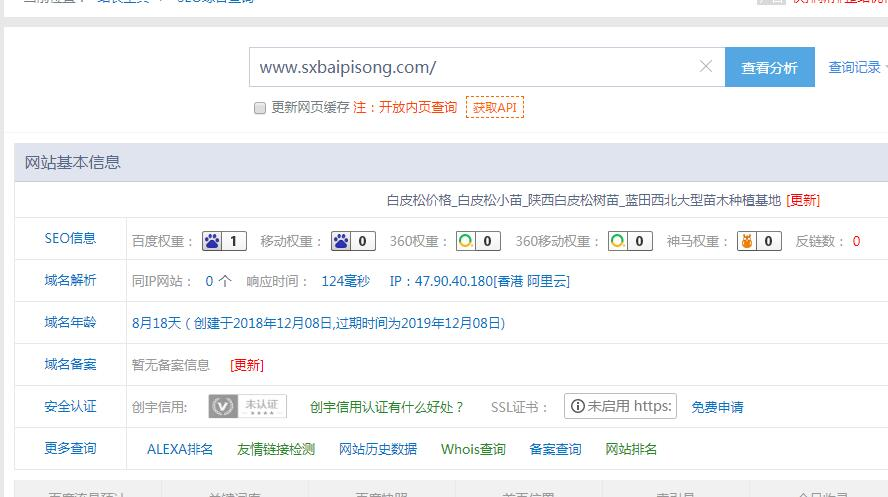 关于陕西蓝田白皮松基地售卖白皮松独立站营销排名百度首页技巧解析