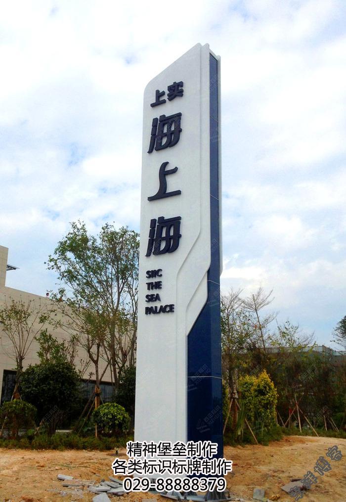 福州精神堡垒