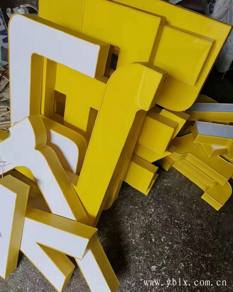 安庆可靠的铝型材发光字哪里有卖?