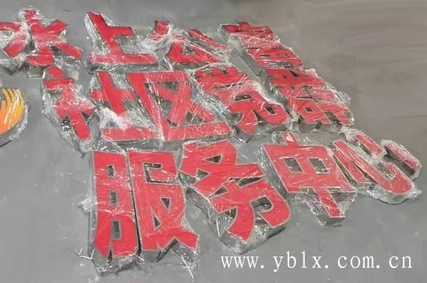 浙江厂家推荐平板发光字怎么卖?
