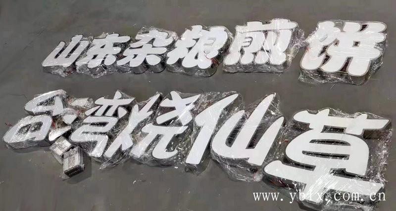 晋城平面发光字怎么代理?多少钱?