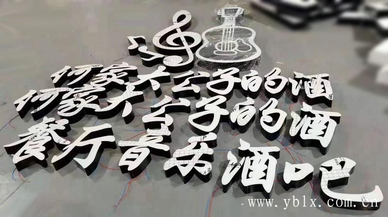 淄博有口碑的超级发光字哪里便宜?