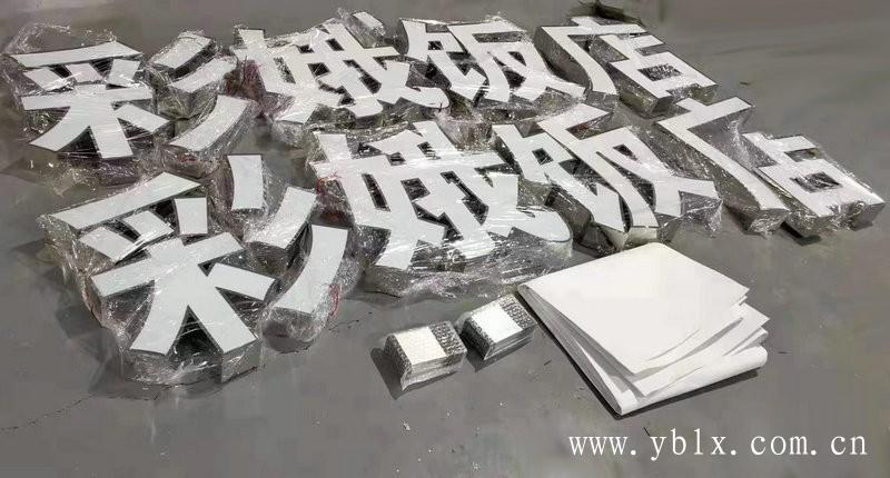 西安不锈钢边发光字优惠价多少?什么地方便宜?