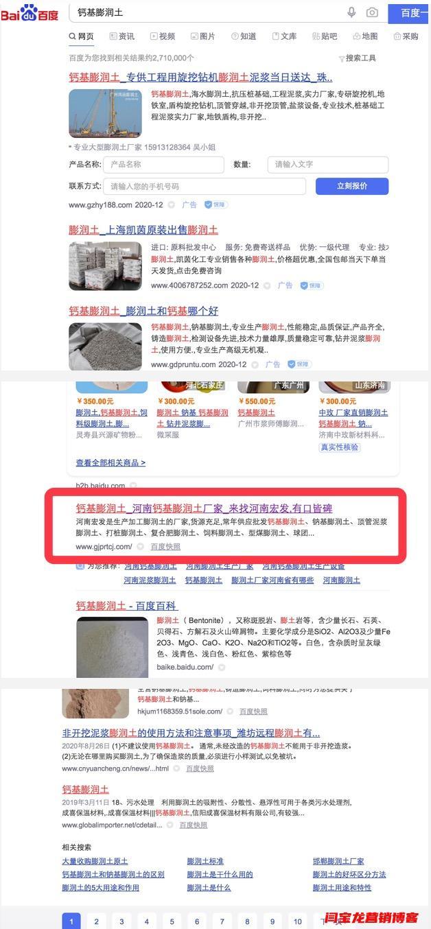 钙基膨润土seo优化全国优化排名首页【SEO优化案例分享】