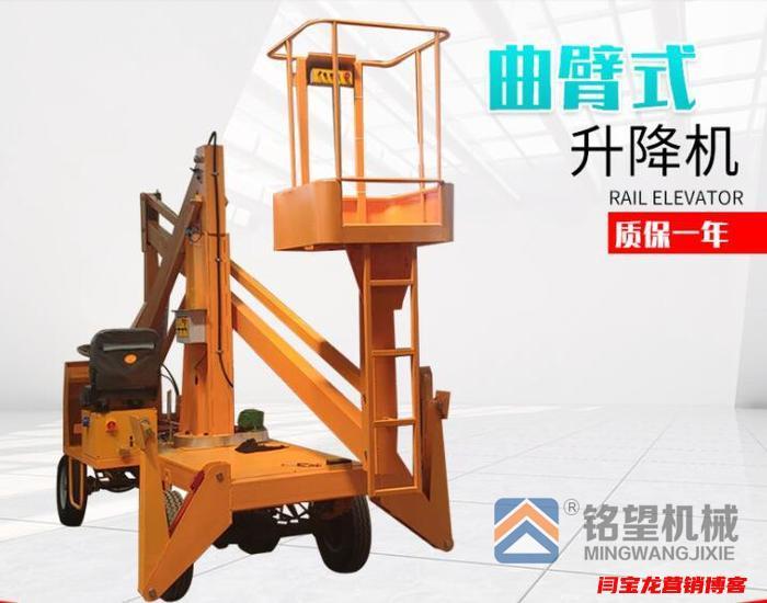 牵引折臂式升降机