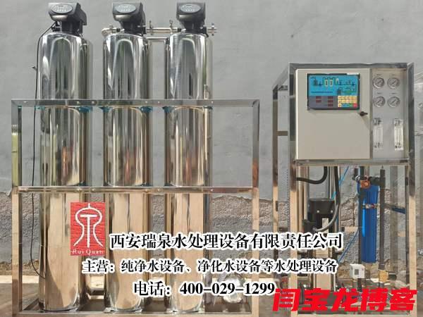 西安瑞泉水处理分享超纯水处理设备采购时候需要注意的问题