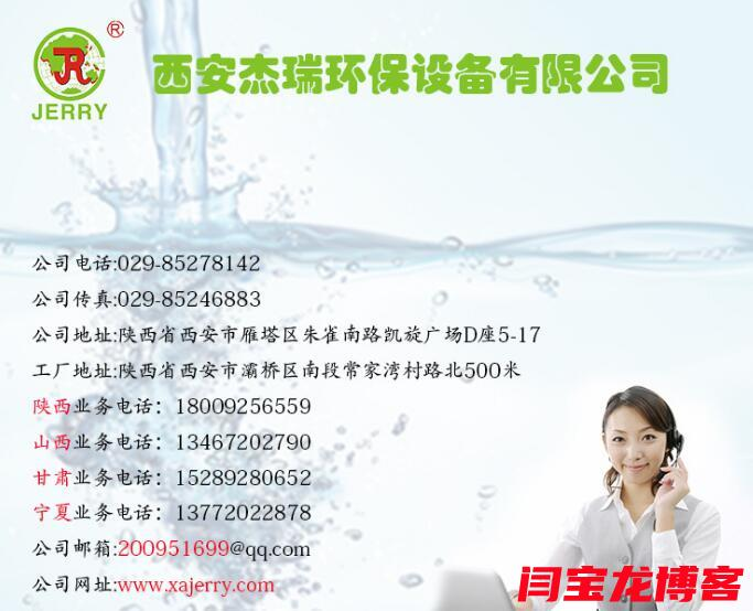 西安医院污水处理设备