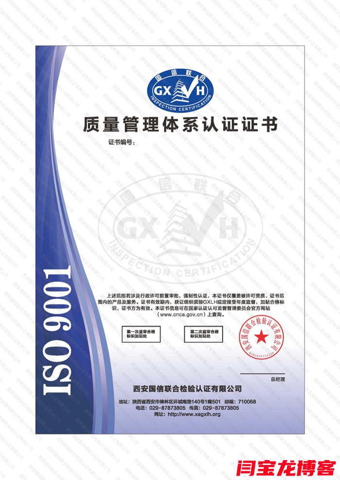 申请ISO9001体系认证可实现公司可持续发展