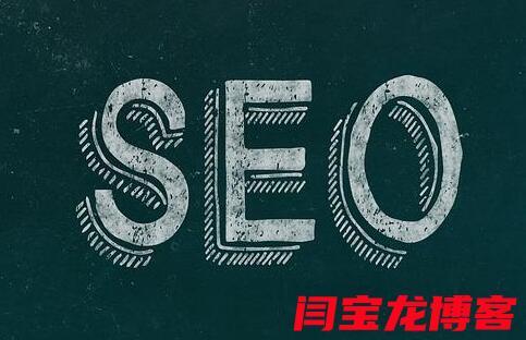 网站SEO推广