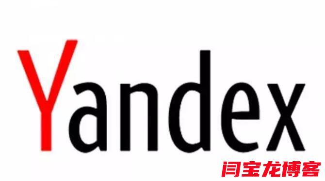 出口型企业yandex网站推广注意哪些要素?