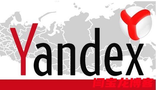 yandex 做网络推广