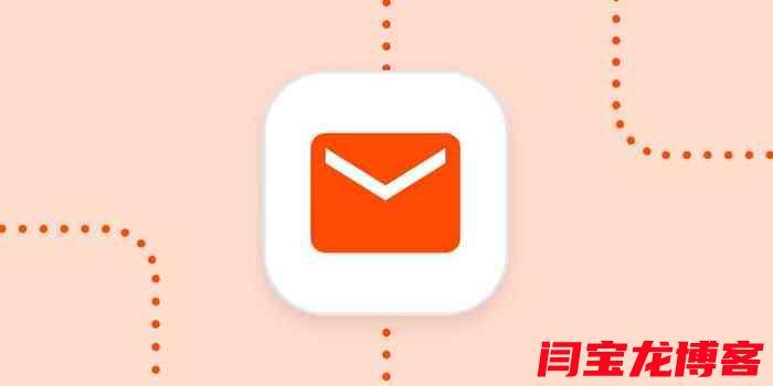好的海外邮箱代理商?外贸企业邮箱如何设置?
