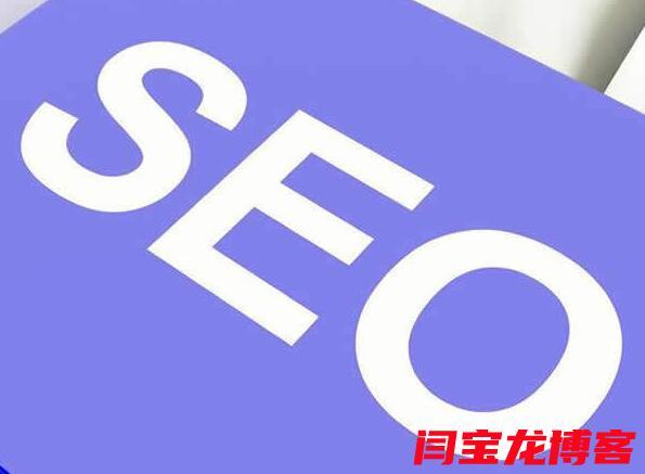 seo优化网站推广