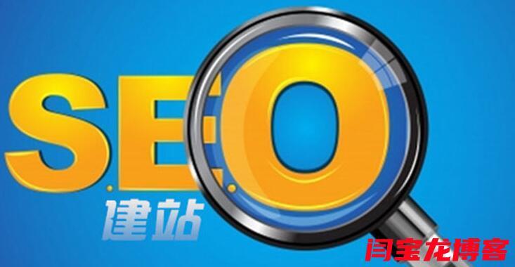 seo网站营销推广