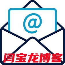 口碑好外贸企业邮箱注册流程?外贸企业邮箱是什么?