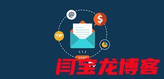 新型的海外企业邮箱谁家好?怎么申请外贸企业邮箱?