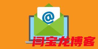 专业外贸企业邮箱如何选择?哪个外贸企业邮箱好?