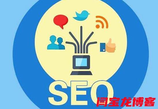 seo搜索排名优化