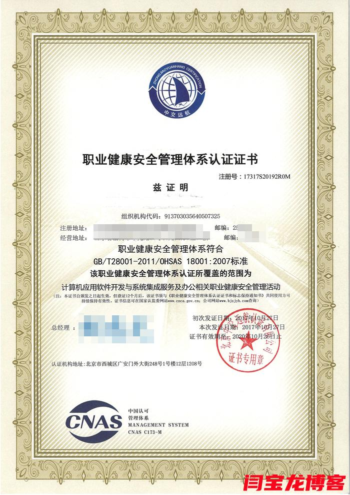陕西中天认证分享OHSAS18001体系认证适合在哪些行业深入开展