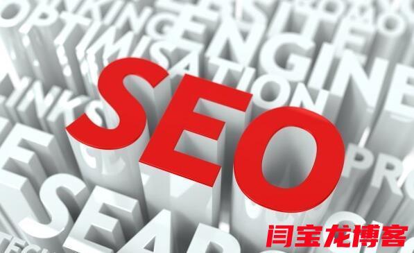 如何进行seo站外推广?seo站外推广需要注意网站哪些??