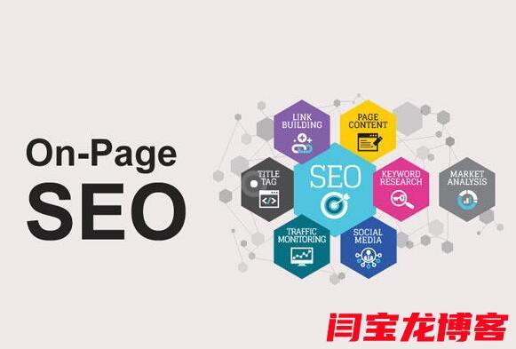 网站seo站内优化方法?网站seo站内优化应该注重哪些方面??