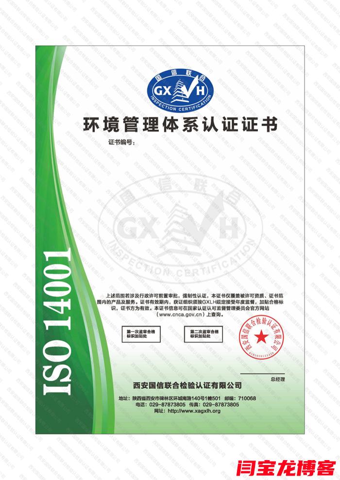陕西中天认证分享ISO14000环境管理体系认证建立实施内容及要求